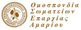 Ομοσπονδία Σωματείων Επαρχίας Αμαρίου