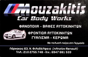 Mouzakis ~ Car body works